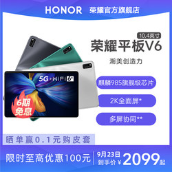 Huawei's Honor Tablet V6 10.4-inch 2020 New Tablet PC Student Special Learning Machine Official Flagship Store WiFi6+ Tablet 5