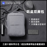 Glory select backpack school bag backpack male and female students business college student computer bag large-capacity waterproof and anti-theft