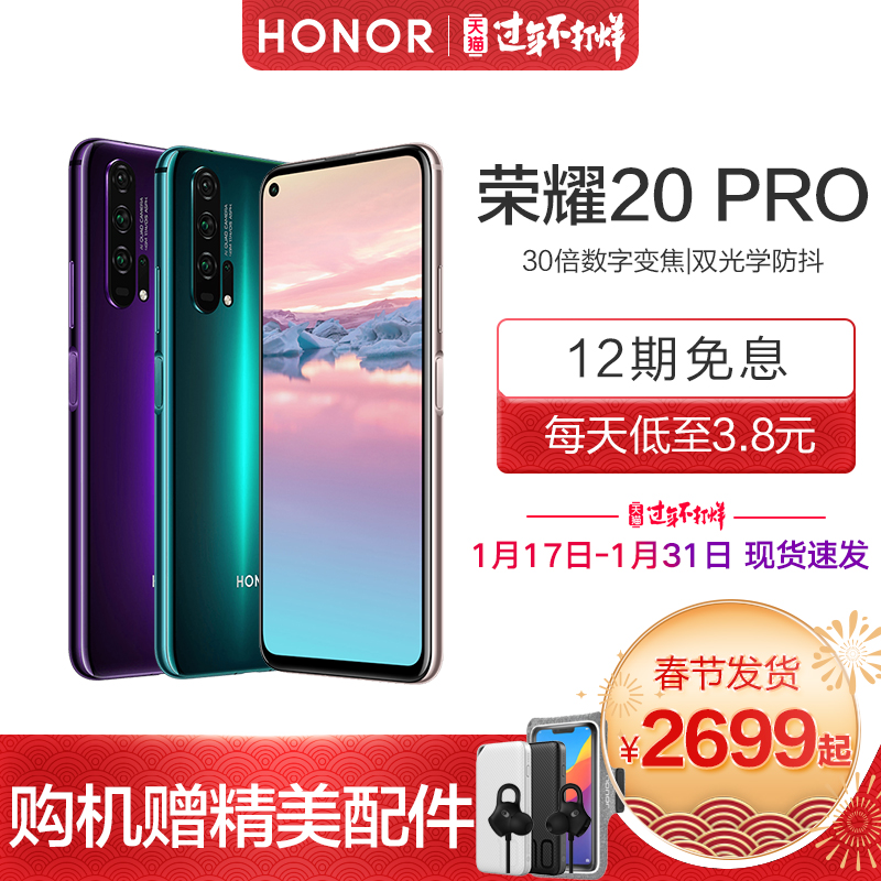 (24 period interest-free gift accessories package) Huawei Honor Honor 20 PRO new zoom full focal segment AI four full screen mobile phone official flagship store Honor HONOR