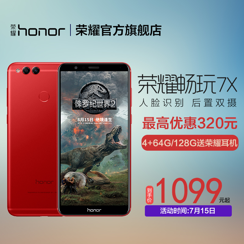 [lowers to 1099] China is the honor/glory plays the 7X comprehensive screen intelligence handset official flagship shop quality goods smoothly