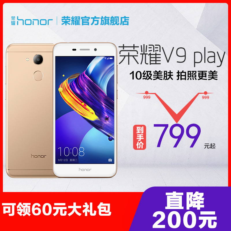 【Limited Time Offer 200】Huawei honor/glory Glory V9 play official flagship store paly