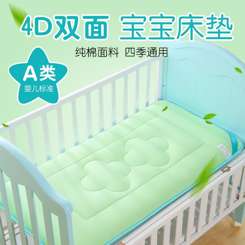 Nệm trẻ em mẫu giáo ngủ trưa pad 4D thoáng khí giường cũi trẻ em nệm trẻ em nệm mùa đông và mùa hè sử dụng kép - Nệm