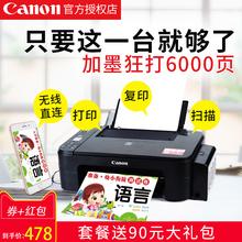 Duplicating printer duplicating machine, mobile home small color WiFi