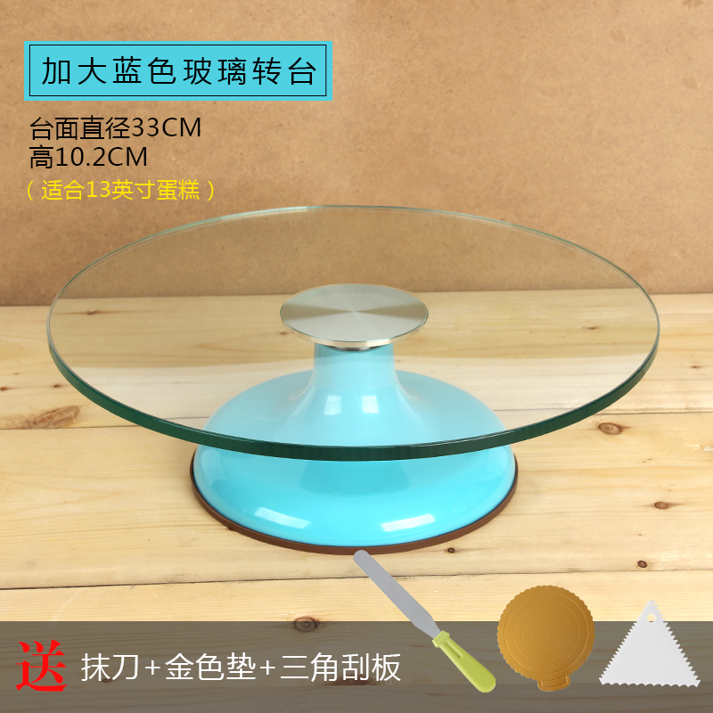 Large version of the blue glass turntable (send cake pad spatula scraper)