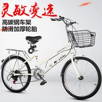Bicycle male and female 22 24 disc brake variable speed student Commuter bike