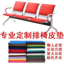 Row chairs waiting Chair leather Mat airport chair Infusion Chair Sponge cushion Chair Cushion