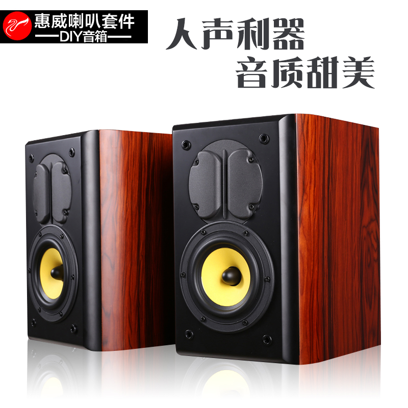 Hui Wei Audio DIY M1 5 Inch Hifi High Fidelity Bookshelf Speaker Passive Home Desktop