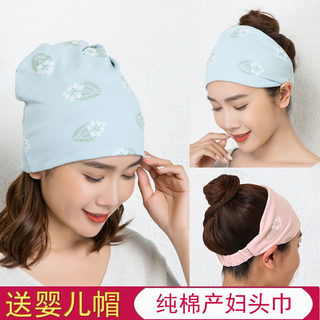 Confinement hat spring and summer thin cotton postpartum windproof and warm maternal hat headscarf female wild summer thin autumn