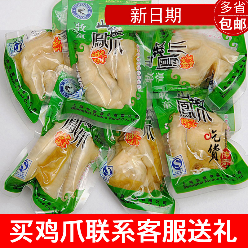 68 Yuan Package Shepherd Mountain Pepper Chicken Feet Claw Pepper
