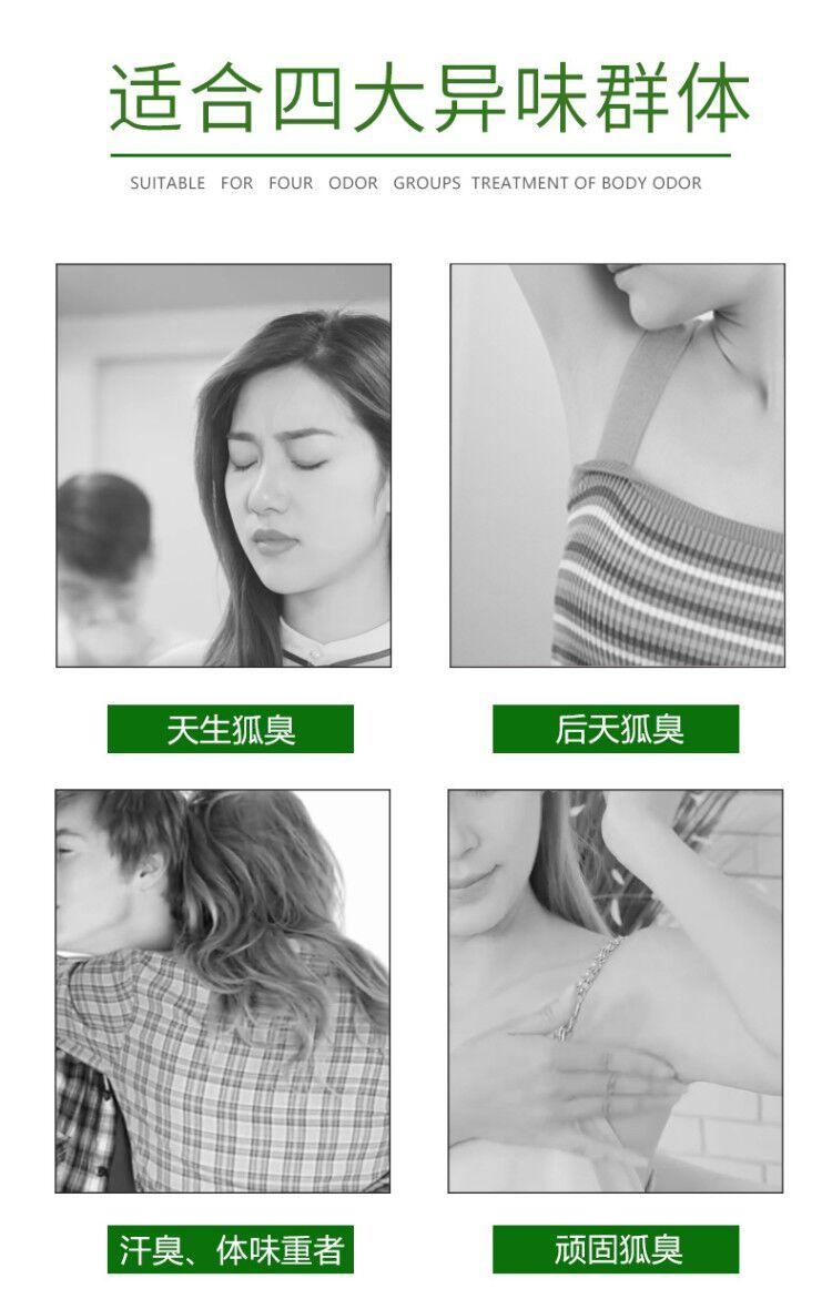 云南本草【去狐臭香体露】30ml