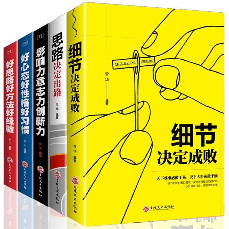 5册成败决定思路+性格励志经验+好细节好思路好做人+影响力意志力创新力+好方法好出路好心态a成败决定书籍畅销书做事习惯的书