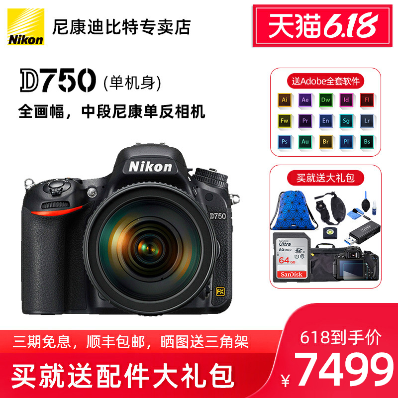Nikon D750 single-body full-frame digital SLR camera HD Travel home D750 24-120 set of machine