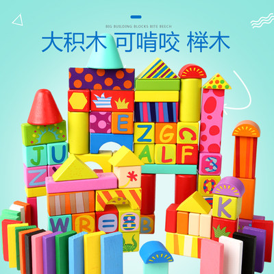 Children's building block toys 0-1-2-3 years old boys and girls baby 4-6 years old wooden wood assembly early education and intelligence
