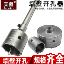 Wall hole opener bit concrete cement air conditioner punching hole expansion device company
