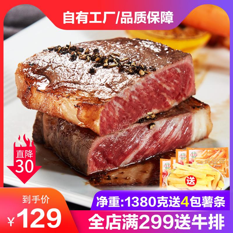 潮香村牛排套餐团购黑椒西冷菲力牛排10片牛扒进口肉源新鲜牛肉