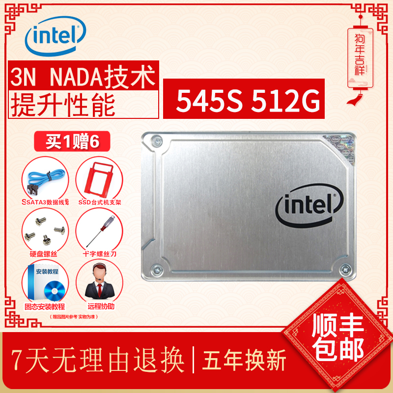 Intel/英特尔 545s 512G 笔记本台式机固态硬盘SSD替535 540 480G