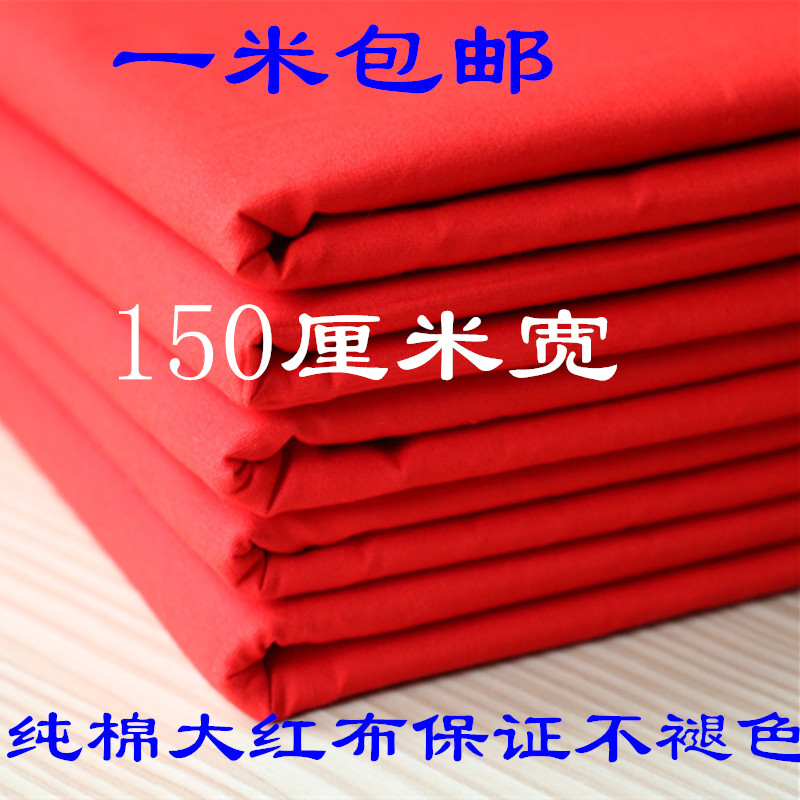 Цвет: Чистый хлопок красный Ширина ткани 150 пострелять см 1 шт на 1 метр