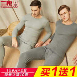Three guns autumn clothing long pants suit men's pure cotton medium-thick thermal underwear women men's autumn clothing suit full cotton 21844