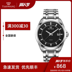 King of the table automatic mechanical watch business men watch waterproof steel male table 5825