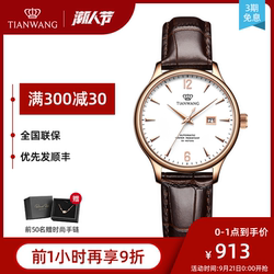 Wang Lady watch genuine automatic mechanical watch fashion women watch birthday gift for his girlfriend 5844