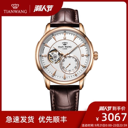 Tian Wang watches men's mechanical watches men's watches brand genuine counter watches leather wheel era series 5963