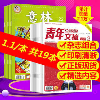 A total of 19 Youth Digests 2020 1/2 + 2019 19-24 + Yilin 2016 19-24 Issues + 5 China News Weekly Magazines Package Extracurricular Reading Materials College Entrance Exam Hotspot Knowledge Books Periodicals
