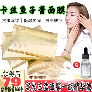 The new Caviar Moisturizing pulling compact pores fade fine lines wrinkle men and women students Mask