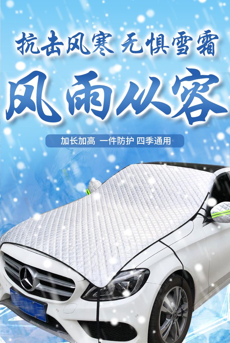 汽车罩车罩前挡风玻璃防霜防晒防冻防雪罩半罩保暖加厚四季通用详细照片