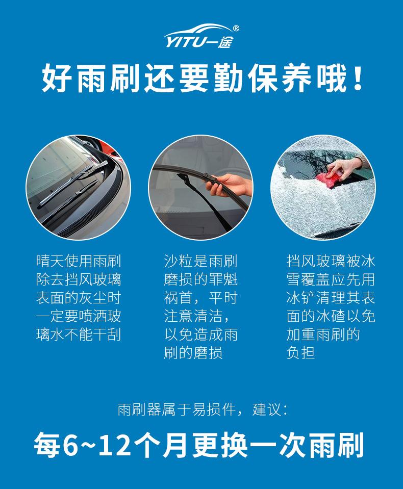 适用系雨刮器原装原厂三系无骨专用汽车前雨刷胶条片详细照片