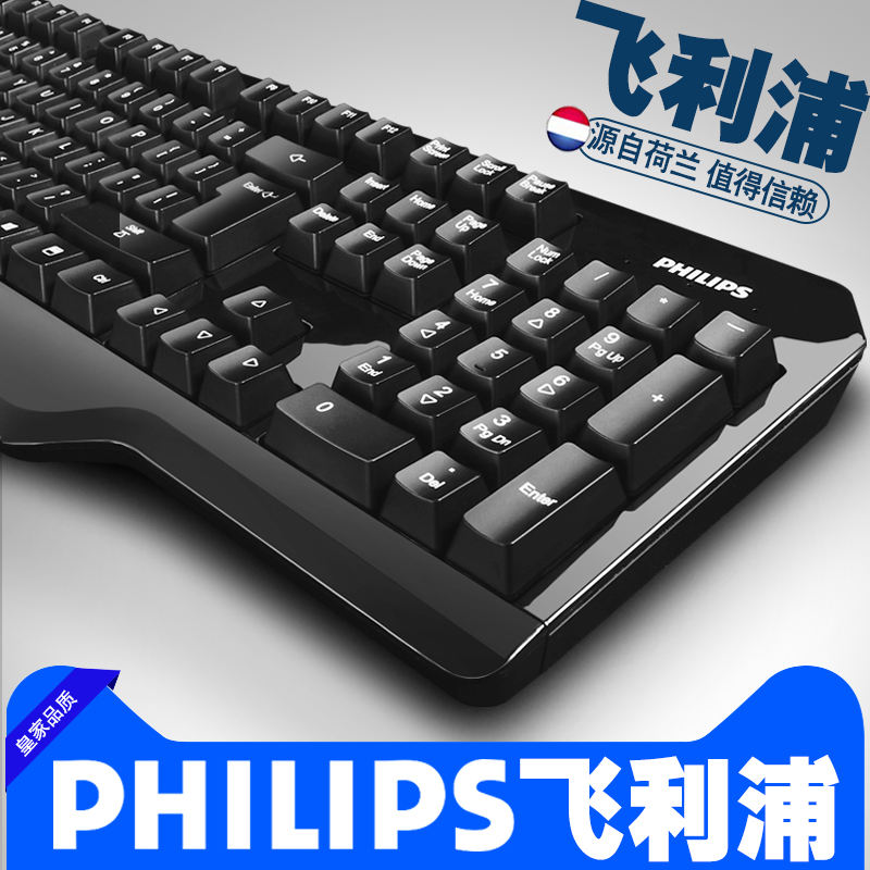 usd 14 03 philips keyboard wired gaming usb notebook desktop rh chinahao com Acer Keyboard Manual Computer Keyboard Shortcuts