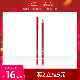 Flamingo lip liner lasting moisturizing and not easy to decolorize matte waterproof bean paste color lipstick pen outlines lip pencil three-dimensional