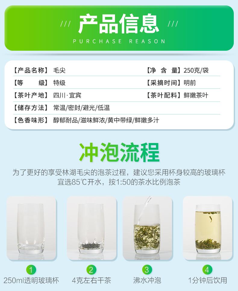 川红集团旗下 林湖  明前高山毛尖 250g*2盒 图10