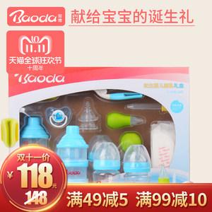 宝德新生儿用品奶瓶套装礼盒宽口径玻璃奶瓶耐摔宝宝婴儿用品大全