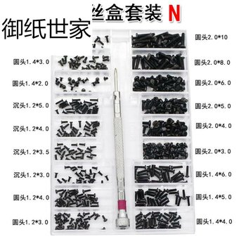 Notebook screw set electronic digital glasses frame small screw accessories mobile phone glasses screw delivery tool