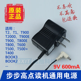 Applying step high-point reader charger t600 t800et900 T1T2 original BOOK learning machine power