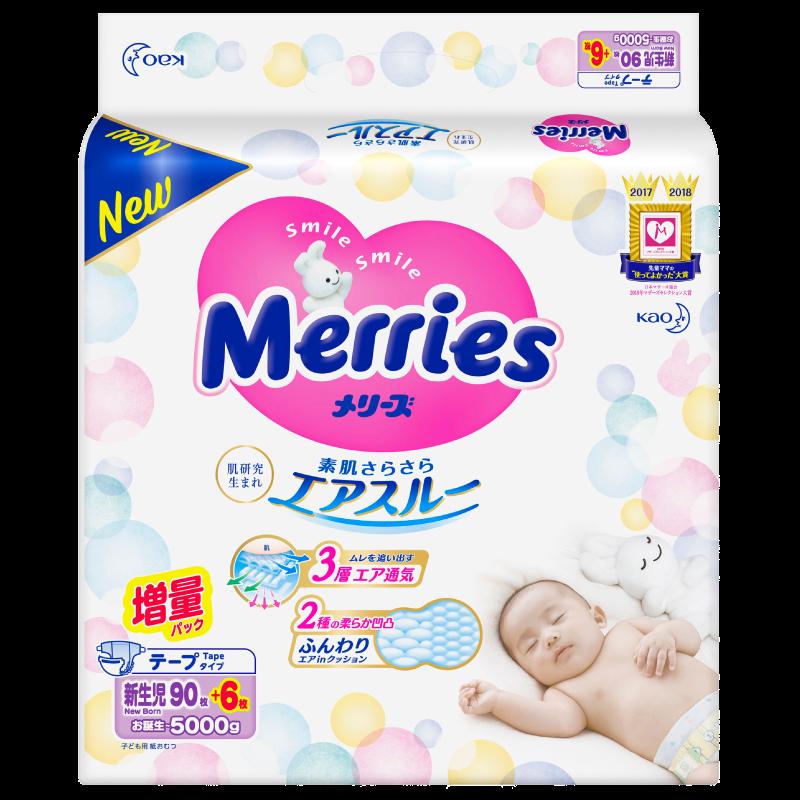 日本花王妙而舒腰贴式婴儿纸尿裤NB96片增量装男女宝宝通用进口