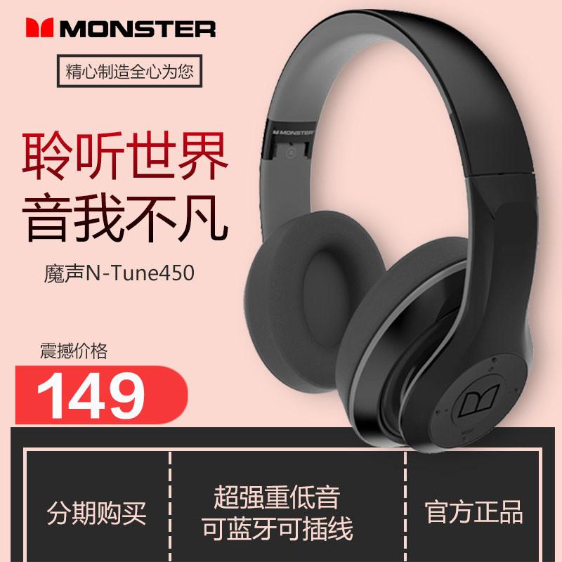 MONSTER/魔声N-Tune450蓝牙耳机头戴式重低音无线双耳运动音乐手机吃鸡游戏折叠蓝牙耳机