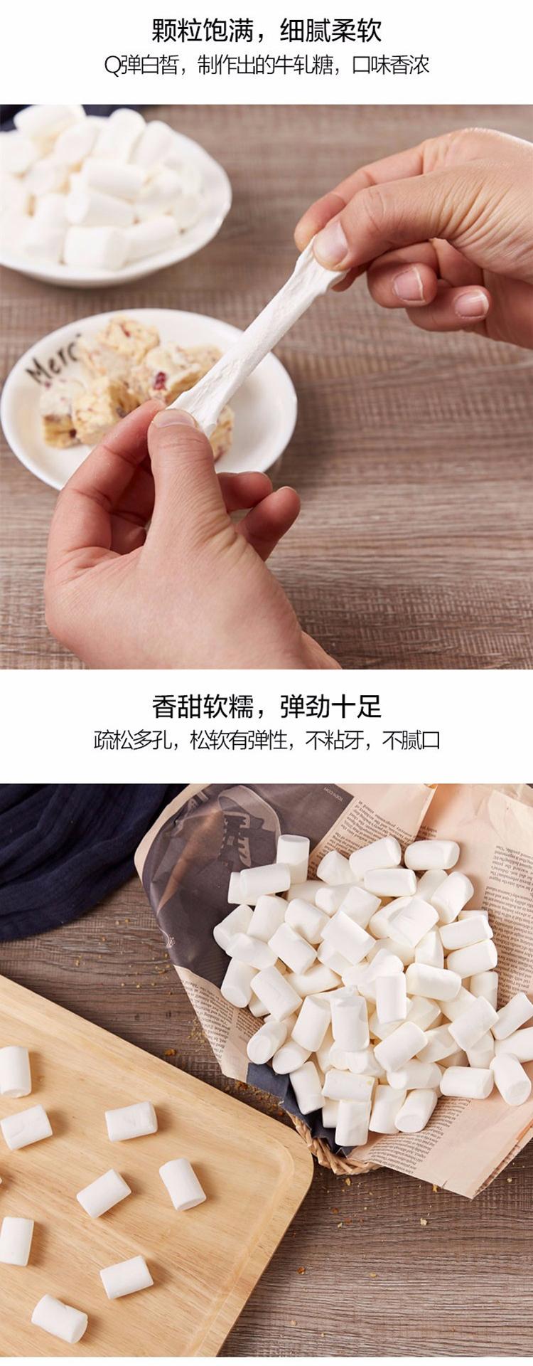 新疆乐乐妈伊高棉花糖红糖无糖烘焙专用雪花酥牛轧糖材料详细照片