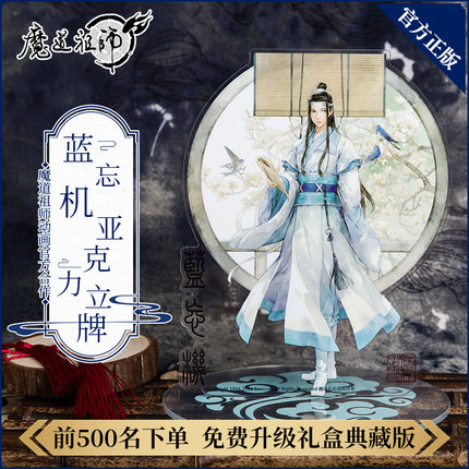 42agent Traces of genuine magic Taoist ancestors around the second yuan big pendant characters blue forget machine transparent acrylic licensing - tmall.com Tmall