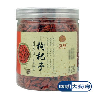 Xuanling Brand Wolfberry 180g/bottle Canned Origin Ningxia Free Shipping