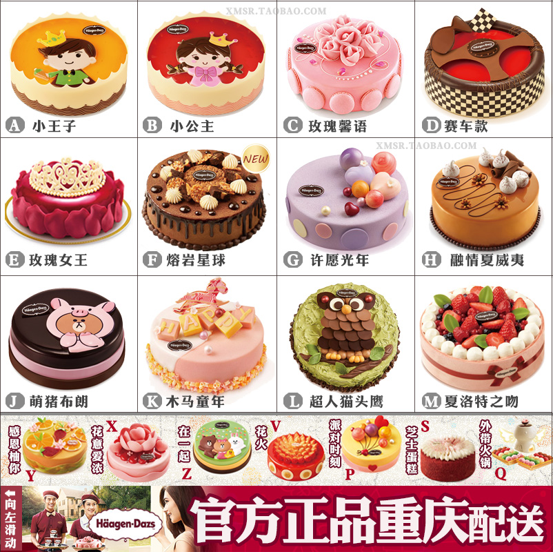 Amazing Chongqing Haagen Dazs Ice Cream Birthday Cake Distribution Goods Funny Birthday Cards Online Aeocydamsfinfo