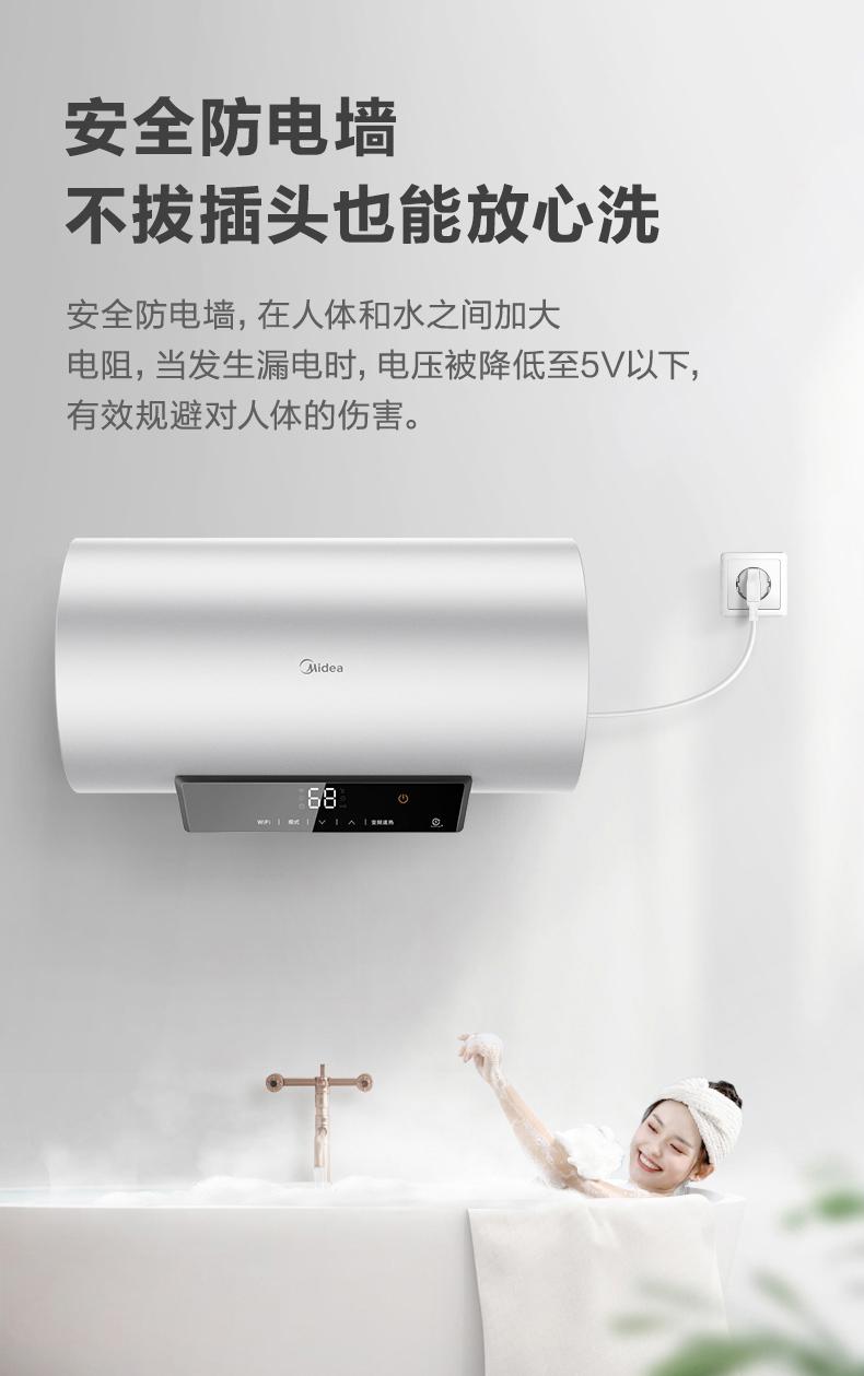 美的电热水器家用升储水式电热水器化妆室洗澡速热智能家电详细照片