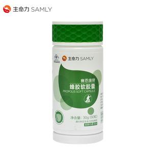 【买2送1】增强免疫力蜂胶软胶囊100粒