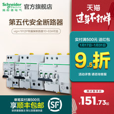 Schneider Air Switch with Leakage Protector 2P Air Switch 1P Circuit Breaker 3P Household 63A Electric Gate A9