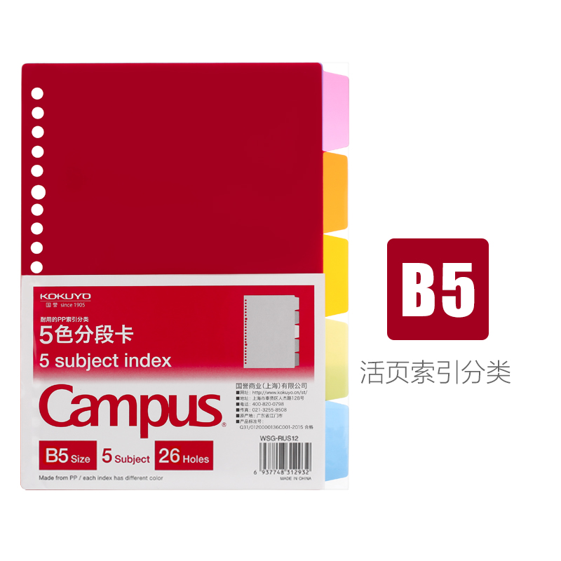 5-color Segment Card B5