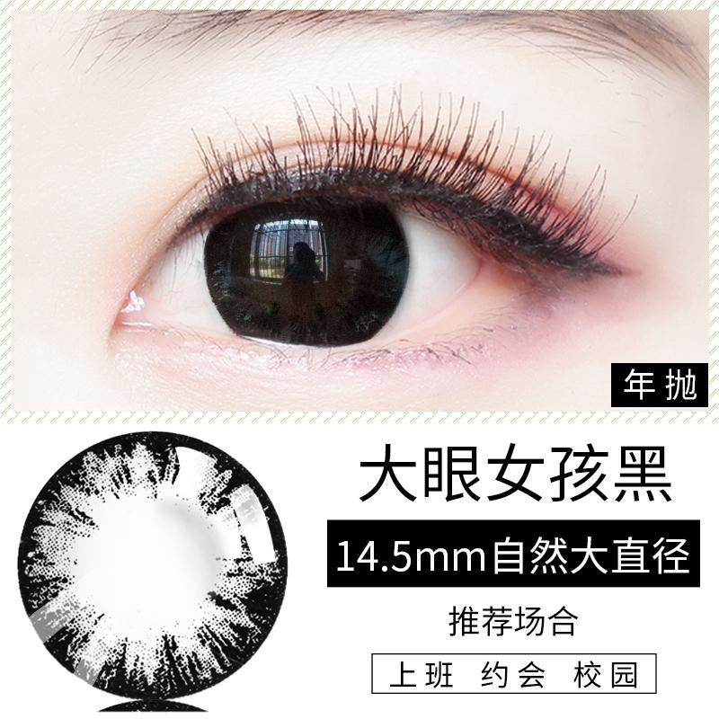 Девушка с большими глазами черный (Природный большой диаметр 2 шт.)