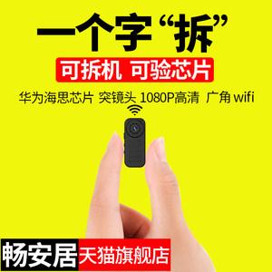防针孔摄影机微型家用迷你手机防隐藏式无线摄像头小隐形监控器