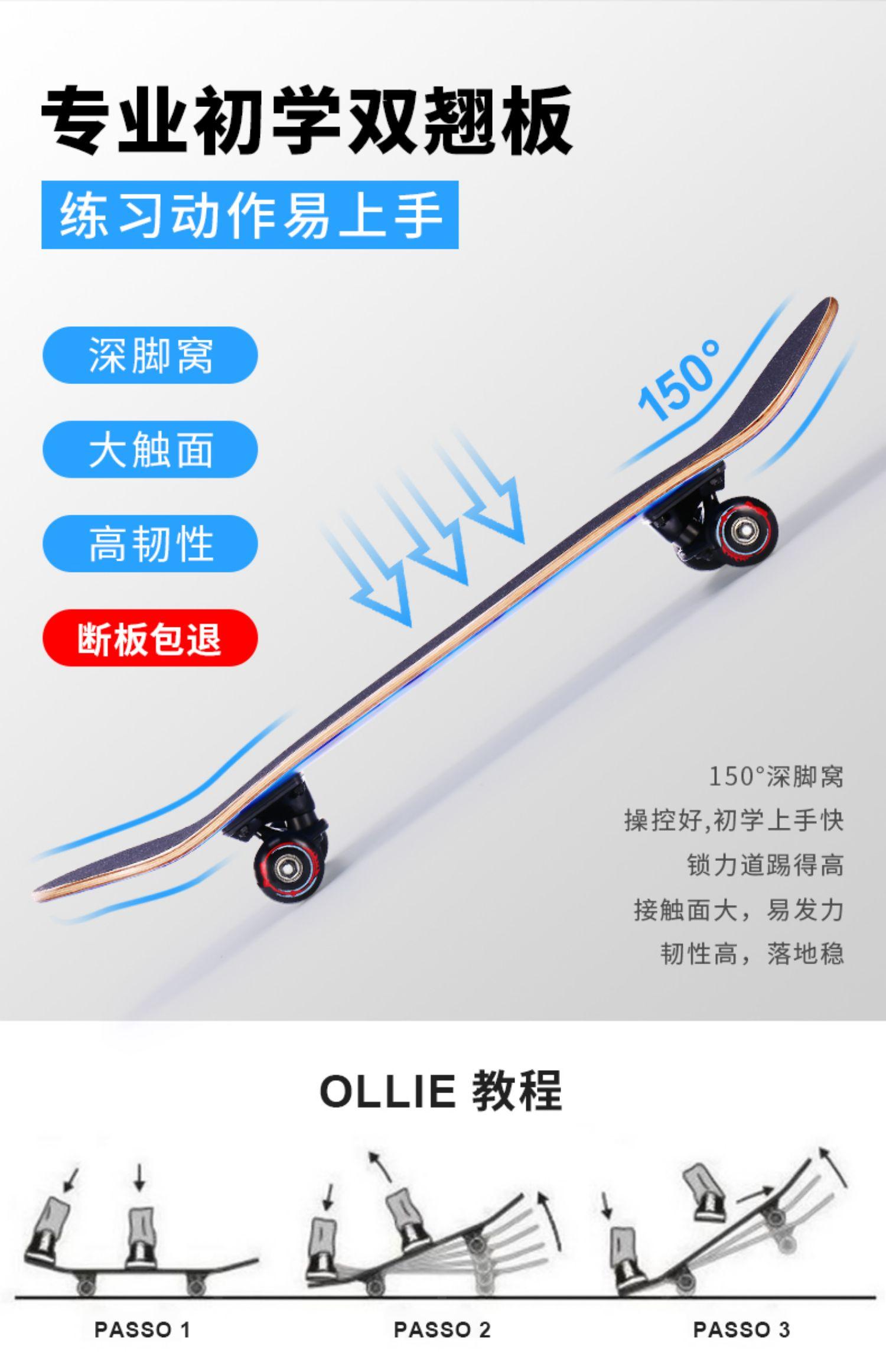 专业板双翘滑板初学者成人青少年儿童女生抖音刷街四轮滑板车男孩商品详情图