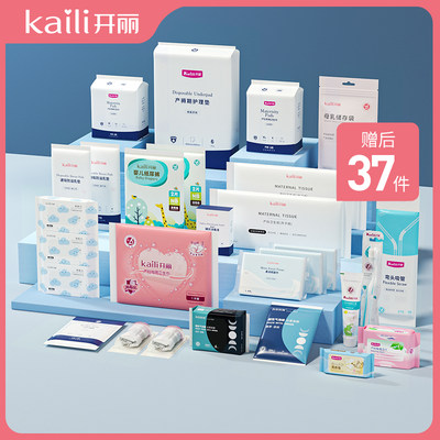 A full set of 37-piece maternity confinement supplies preparation package for admission to the hospital