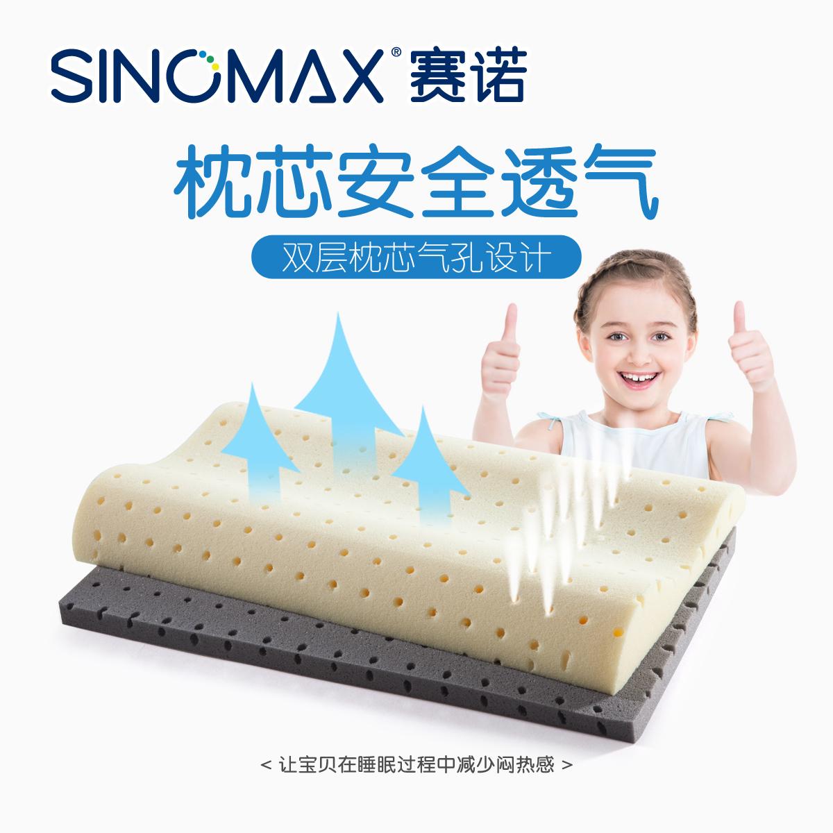 Детская подушка Sinomax